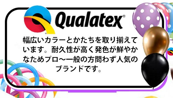 Qualatex クオラテックス 幅広いカラーとかたちを取りそろえています。耐久性が高く発色が鮮やかなためプロ~一般の方問わず人気のブランドです。