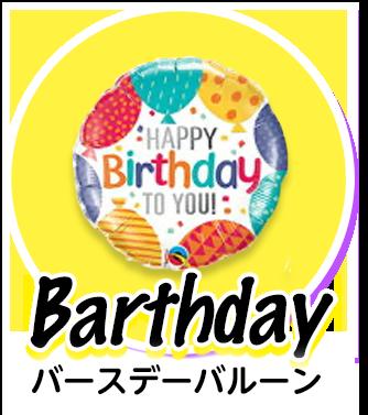 マイラーバルーン(アルミ風船)をシーンから選ぶ 誕生日(バースデー)にオススメのバルーン