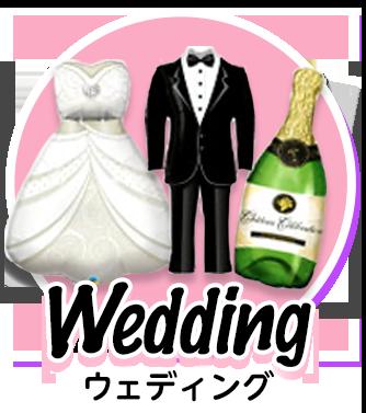 マイラーバルーン(アルミ風船)をシーンから選ぶ ウエディング・結婚式にオススメのバルーン