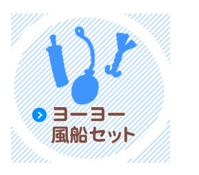 ヨーヨー風船セット