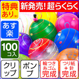 鈴木ラテックス 超らくらくヨーヨーセット 100入
