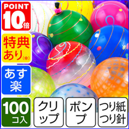 鈴木ラテックスらくらくヨーヨーセット100入