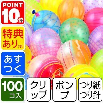鈴木ラテックスファンタスティックらくらくヨーヨーセット100入
