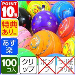 タイガーゴム クリップ付ヨーヨー風船100入