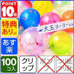 鈴木ラテックスパッチンヨーヨー100入