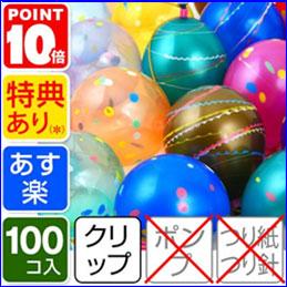 鈴木ラテックスメタルクリスタルパッチンヨーヨー100入