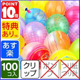 鈴木ラテックスファンタスティックヨーヨー100入